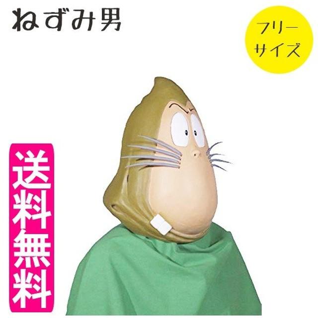 ゲゲゲの鬼太郎 なずみ男 ラバーマスク フリーサイズ コスプレ衣装 ハロウィン かぶりもの 妖怪 お化け