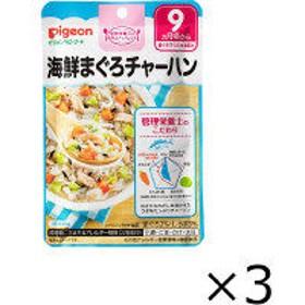 【9ヵ月頃から】ピジョン 食育レシピ 海鮮まぐろチャーハン 80g 1セット(3個)