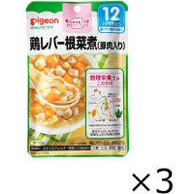 【12ヵ月頃から】ピジョン 食育レシピ 鶏レバー根菜煮 80g 1セット(3個)