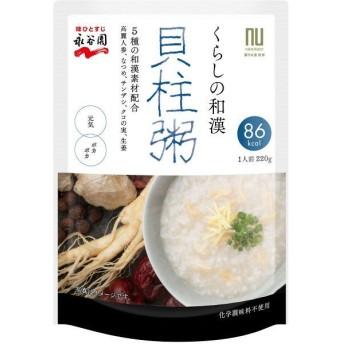 くらしの和漢 貝柱粥 1袋 永谷園 栄養補助食品