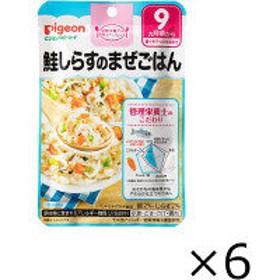 【9ヵ月頃から】ピジョン 食育レシピ 鮭しらすのまぜごはん 80g 1セット(6個)