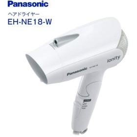 EH-NE18(W) パナソニック ヘアードライヤー(ホワイト) Panasonic イオニティ マイナスイオン(ionity) 軽量・コンパクトタイプ EH-NE18-W