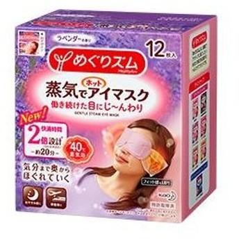 めぐりズム 蒸気でホットアイマスク ラベンダーの香り 12枚入 花王 メグアイラベンダ-12P 返品種別A