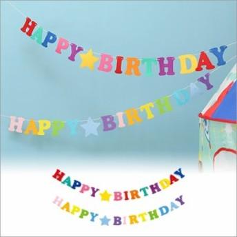 Birthday Garland バースデーガーランド フラッグ happy birthday ハッピー バースデー 誕生日 パーティー フラッグ ガ