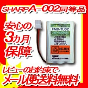 【R】ニッケル水素電池採用!シャープコードレスホン子機用充電池【UBATM0025AFZZ/A-002 /UBATMA002AFZZ 同等品】FMB-TL02