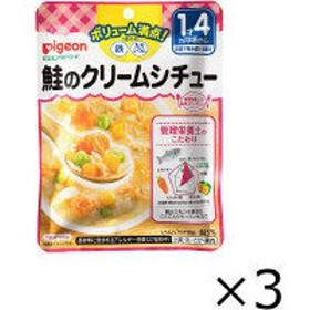 【1歳4ヵ月頃から】ピジョン 食育レシピ鉄Ca 鮭のクリームシチュー 120g 1セット(3個)
