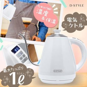 カフェケトル1L 電気ケトル ポット 湯沸かし温度設定・保温機能付き コーヒー 紅茶 お茶 送料無料 /KK-00535カフェケトル1L
