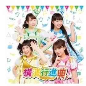 ミルキィホームズ / 横濱行進曲 国内盤 〔CD〕