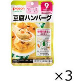 【9ヵ月頃から】ピジョン 食育レシピ 豆腐ハンバーグ 80g 1セット(3個)