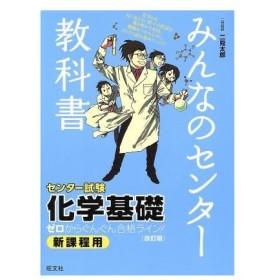 化学基礎 改訂版 みんなのセンター教科書/二見太郎(著者)