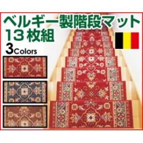 ベルギー製 階段マット 13枚組