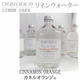 デュランス / DURANCE リネンウォーター 500ml カネルオランジュ(シナモンオレンジ) リネンケアシリーズ