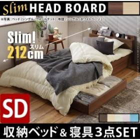 ベッド セミダブルサイズ+国産洗える布団3点セット 敷布団でも使えるベッド セミダブル