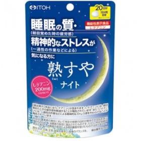 井藤漢方製薬 熟すやナイト 80粒