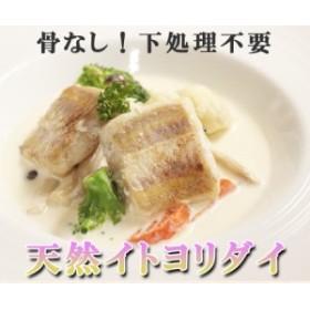 [ 天然 イトヨリ 鯛 ポーション (30g20ヶ) ] 冷凍 水産 冷凍食品 魚 業務用 家庭用 つまみ おつまみ