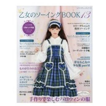 新品本/乙女のソーイングBOOK 手作りのロリータファッション 13 レースやリボンが大好きな女の子のための手作り服とこもの