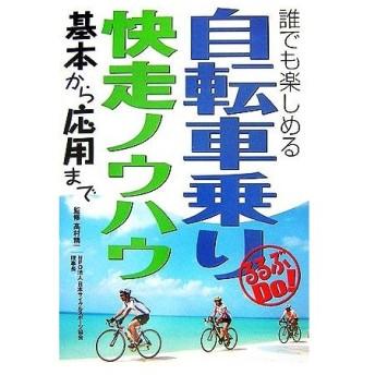 自転車乗り快走ノウハウ 基本から応用まで るるぶDo!/高村精一【監修】