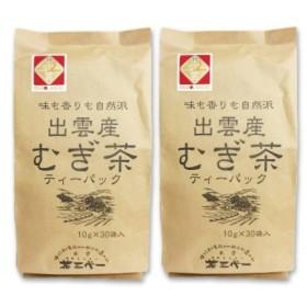 茶三代一 出雲産 麦茶 10g×30袋入 お得な2袋セット ティーパック