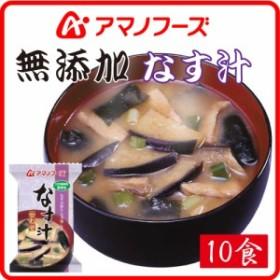 アマノフーズ 味噌汁 フリーズドライ 無添加 おみそ汁 なす汁 10食  お歳暮 ギフト