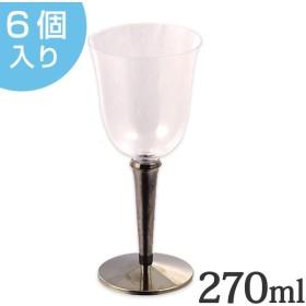 ワイングラス コップ プラスチック 270ml 6個セット 食器 ( ワイン グラス プラスチック製 ゴブレット 酒器 )