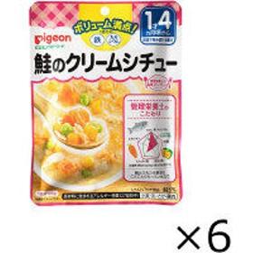 【1歳4ヵ月頃から】ピジョン 食育レシピ鉄Ca 鮭のクリームシチュー 120g 1セット(6個)