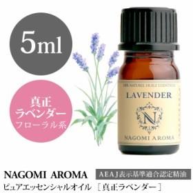NAGOMI PURE 真正ラベンダー 5ml 【AEAJ認定表示基準認定精油】【エッセンシャルオイル】【精油】【アロマオイル】