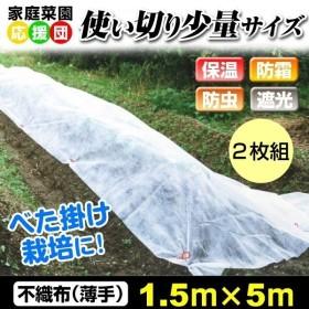 愛栽シートA 1.5×5m 2枚 育苗 育苗シート