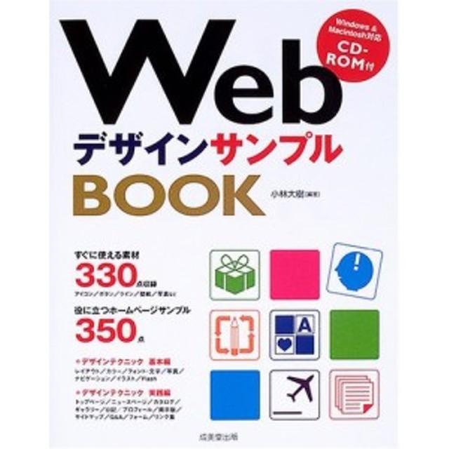 (単品)WebデザインサンプルBOOK