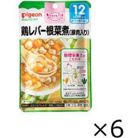 【12ヵ月頃から】ピジョン 食育レシピ 鶏レバー根菜煮 80g 1セット(6個)