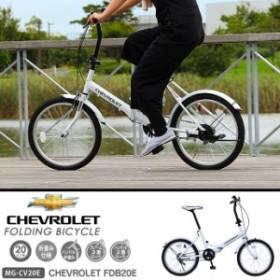 《送料無料》シボレー【CHEVROLET】 折り畳み自転車 20インチ FDB20E MG-CV20E 1710 【メンズ】【レディース】