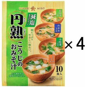 ひかり味噌 円熟こうじのおみそ汁 減塩 10食 4袋