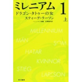(単品)ミレニアム1_ドラゴン・タトゥーの女_(上)_(ハヤカワ・ミステリ文庫)