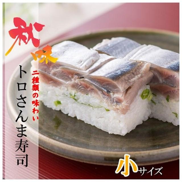 トロさんま寿司/小サイズ これこそ秋の大トロ 2種類の味からお選びください