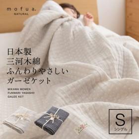 mofua natural 日本製 三河木綿ふんわりやさしいガーゼケット S ナイスデイ (D)