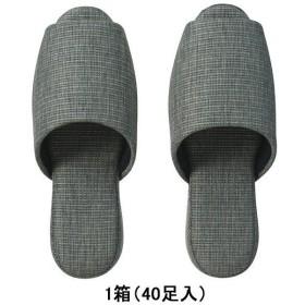 布製吊り込み前開きスリッパ クイート グレー 1箱(40足入) 富士工業
