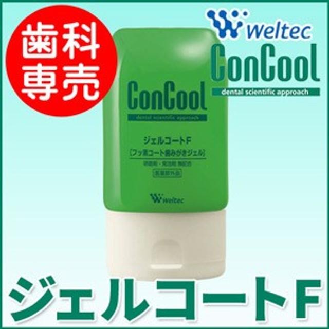 9f191f4720527 コンクール ジェルコートF 90g 医薬部外品  通販 LINEポイント最大1.0 ...