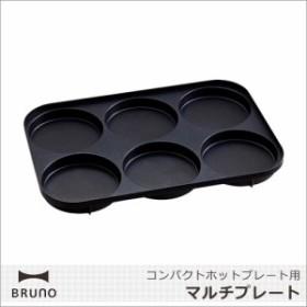 BRUNO コンパクトホットプレート用 マルチプレート ブルーノ ホットプレート オプション プレート ライスバーガー 目玉焼き パンケーキ