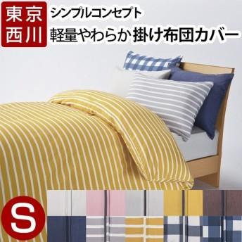 西川 掛け布団カバー シングル ボーダー チェック 東京西川 シンプルコンセプト simple concept SE8050 pi08290063