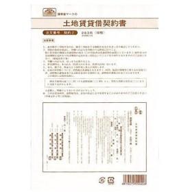 日本法令 契約 2 1050200