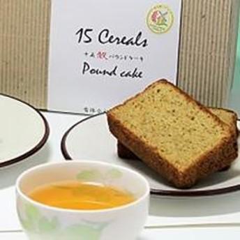 【雑穀・古代米・豆・麦】十五穀シリアルパウンドケーキ