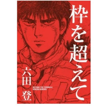 枠を超えて ものぐさ漫画家生活/六田登/著