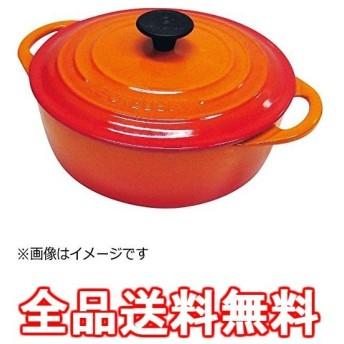 ココット・ビス ロンド 20cm オレンジ ※ IH対応 IH (100V/200V)とガス火対応 | ルクルーゼ AKK9904