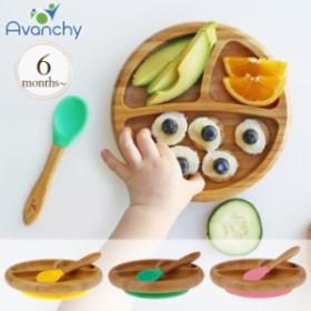 Avanchy アバンシー  竹のプレート+スプーンセット  12493903 Avanchy 食器 ベビー こども 吸盤 食