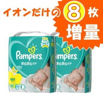 ≪即日出荷≫【お一人さま4点限り】パンパース テープ 新生児用 188枚(90枚x2+イオン限定8枚増量)