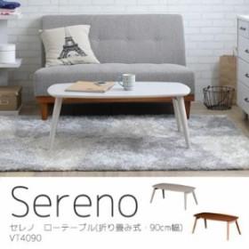Sereno(セレノ)ローテーブル リビングテーブル(折り畳み式・90cm幅)ホワイト/ブラウン 送料無料 激安セール