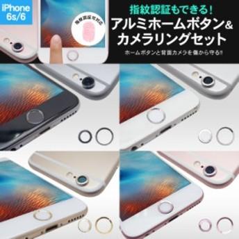 送料無料 iPhone6s/6 指紋認証可能 ホームボタン リング 背面 カメラ セット 保護 シール TOUCH ID対応 アルミ オシャレ ASE-IP