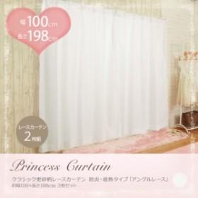 クラシック 更紗柄レースカーテン 防炎・遮熱タイプ 100×198×2枚セット カーテン 2枚セット レースカーテン UVカッ