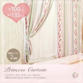 パッチワークローズ カーテン 100×135×2枚セット カーテン 2枚セット 厚手カーテン 形状記憶 姫系