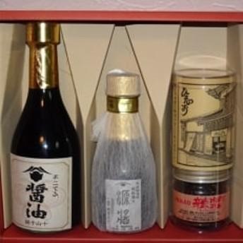食べる醤油「ひ志お(醤)」山十厳選4点セット