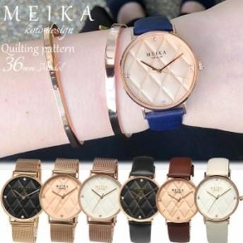 【送料無料】MEIKA メイカ 腕時計 レディース 革ベルト メッシュ ステンレス ウォッチ キルティング ローズゴールド ブラック ホワイト